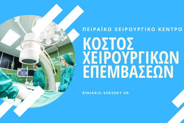κοστος χειρουργικων επεμβασεων