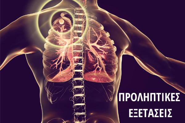 Χειρουργική Ογκολογία & Προληπτικές Εξετάσεις