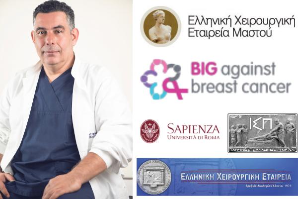 Ερωτήσεις απο μια ασθενή με καρκίνο μαστού σε ενα κορυφαίο χειρουργό καρκίνου του μαστού πρίν την επέμβαση. καρκίνος μαστού