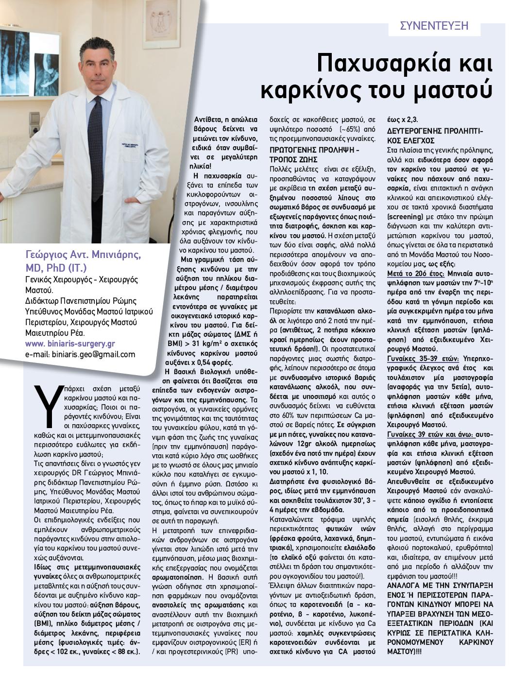 Συνέντευξη: Παχυσαρκια και καρκινος του μαστου.